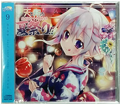 9-nine- ドラマCD 『天と翔の白蛇九十九神社夏祭り!!』 C94