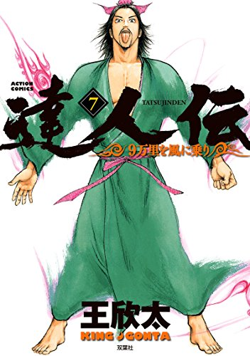達人伝 -9万里を風に乗り-(7) (アクションコミックス)