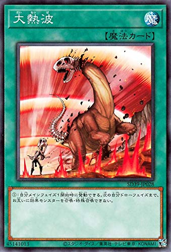 遊戯王カード 大熱波(ノーマル) 精霊術の使い手(SD39)   ストラクチャーデッキ 通常魔法 ノーマル