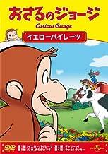 Animation - Curious George: Curious George Sinks The Pirates [Japan DVD] GNBA-1830