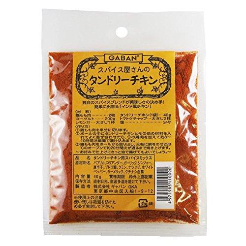 食塩無添加 スパイス屋さんのタンドリーチキン 40g×2袋