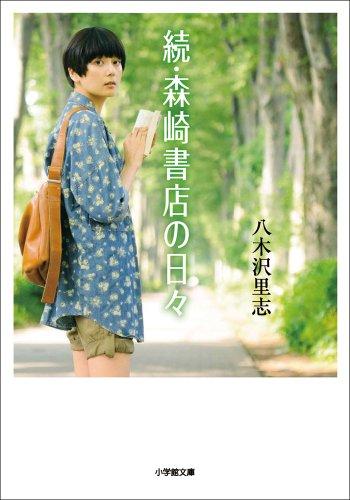 続・森崎書店の日々 (小学館文庫)