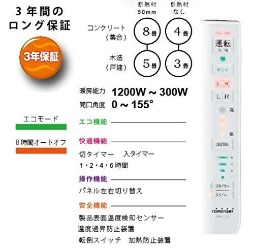 TOYOTOMI(トヨトミ)【DeuxR】遠赤外線電気パネルヒーター(日本製)ホワイトEPH-123F(W)