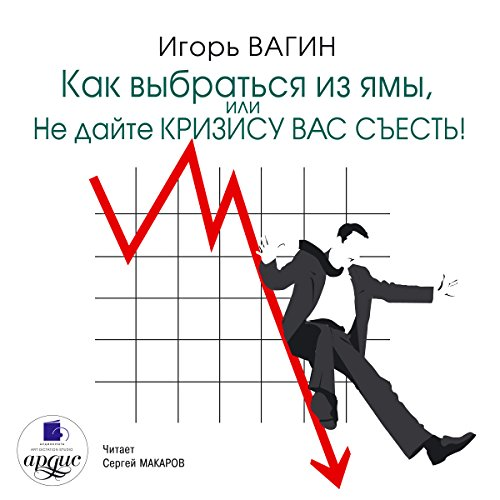 Kak Vyibratsya Iz Yamyi, Ili Ne Dayte Krizisu Vas S'est! audiobook cover art