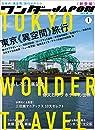 ワンダーJAPON(1)~日本で唯一の「異空間」旅行マガジン!~