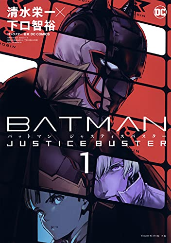 BATMAN JUSTICE BUSTER(1) (モーニング KC)
