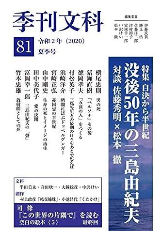 季刊文科 81号 特集・没後50年の三島由紀夫