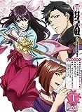 新サクラ大戦 the Animation 第1巻 DVD特装版[DVD]