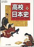 高校日本史B 改訂版 日本史B/ 教科書 017 (山川の教科書, 山川の歴史教科書)