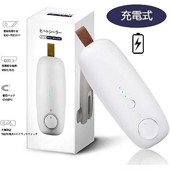 EEX シーラー ミニ ヒートシーラー USB 充電式 多機能 開封+密封 1本2役 ビニール袋 お菓子 スナック シーラー 携帯便利 (ホワイト,1300mAh)