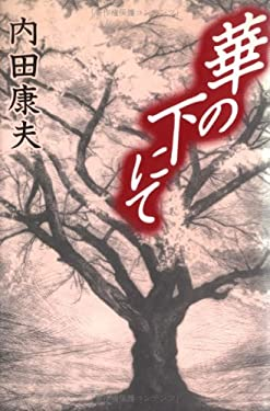 At the bottom of the flower (1995) ISBN: 4877280812 [Japanese Import]