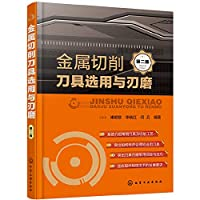 Metal cutting tool selection and sharpening (Second Edition)(Chinese Edition)