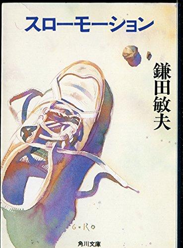 スローモーション (角川文庫)