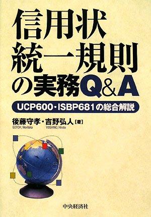 信用状統一規則の実務Q&A―UCP600・ISBP681の総合解説