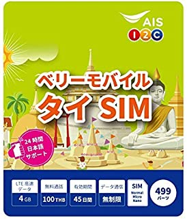 ベリーモバイル タイ SIM プリペイド 45日間 高速データ4GB 通話付き
