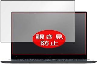 VacFun 覗き見防止フィルム , Dell XPS 13 9350 (タッチパネル機能非搭載モデル) 13.3インチ 向けの のぞき見防止 保護フィルム 液晶保護フィルム(非 ガラスフィルム 強化ガラス ガラス ) 覗き見防止 のぞき見 フィルム