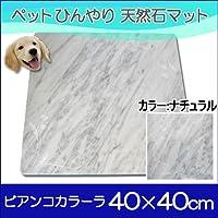 オシャレ大理石ペットひんやりマット可愛いハートフラワー(カラー:ナチュラル) 40×40cm peti charman