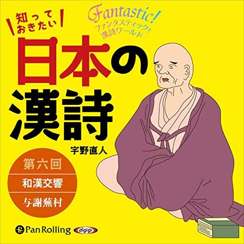 『知っておきたい 日本の漢詩 第六回 和漢交響――与謝蕪村』のカバーアート