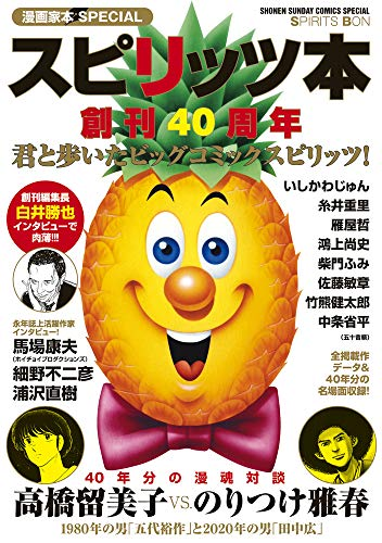 漫画家本SPECIAL スピリッツ本 (少年サンデーコミックススペシャル)