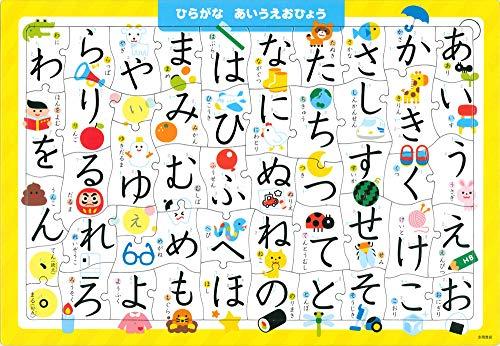 [画像:ひらがな あいうえおひょう 50ピース (ジグソー知育パズル)]