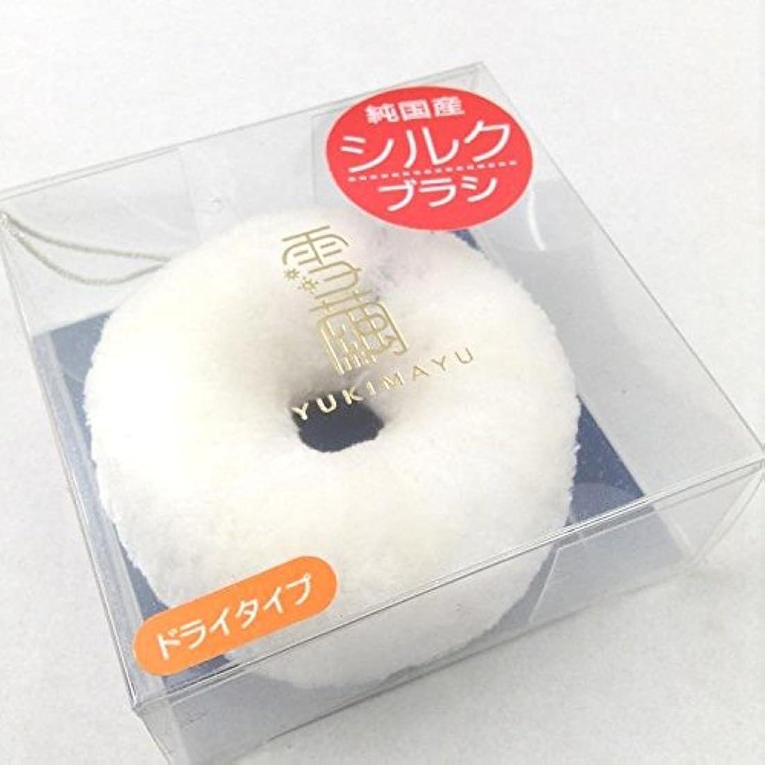 あいまいなかび臭いリマ雪繭 絹 シルクマッサージブラシ 中(M)サイズ 絹糸100% フェイス&ボディー用