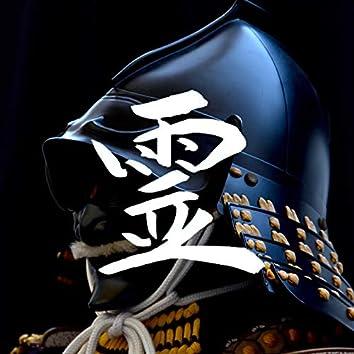"""""""Tsushima"""" (feat. Rifu Otsu)"""