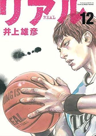REAL 12 (ヤングジャンプコミックス)