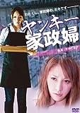 ヤンキー家政婦[DVD]