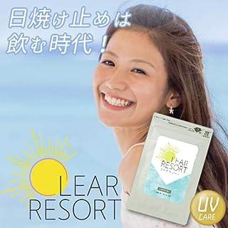 CLEAR RESORT クリアリゾート 飲む日焼け止め 紫外線サプリ 日焼け対策