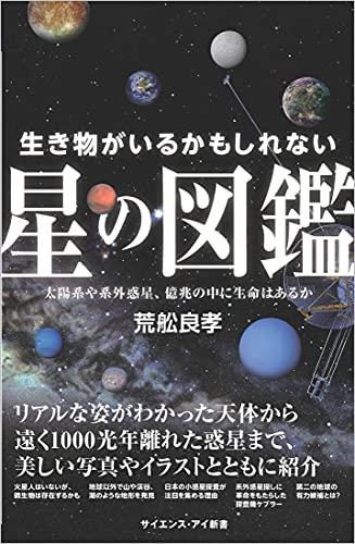 生き物がいるかもしれない星の図鑑 太陽系や系外惑星、億兆の中に生命はあるか (サイエンス・アイ新書)