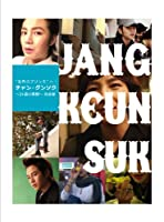 """「""""世界のプリンス""""へ!チャン・グンソク~24歳の素顔~」完全版 [Blu-ray]"""
