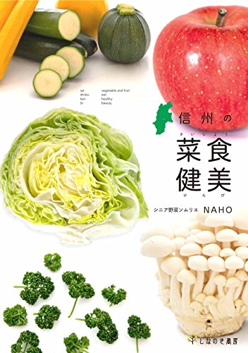 信州の菜食健美
