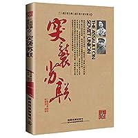 Soviet Assault(Chinese Edition)