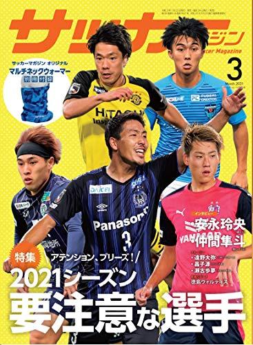 サッカーマガジン2021年3月号 (2021年要注意な選手)