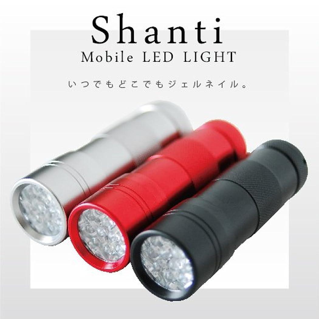 ラリーベルモントブルーベル組み込むジェルネイル用UVライト ペン型LEDライト Shanti Mobile LED ペン型ポータブルLEDライト カラー:シルバー  携帯用ハンドライト