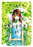 ヤサシイワタシ(1) (アフタヌーンコミックス)