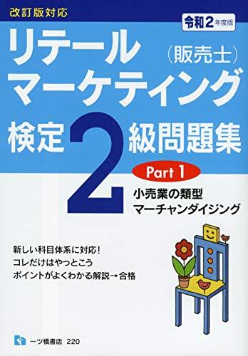リテールマーケティング(販売士)検定2級問題集PART 1