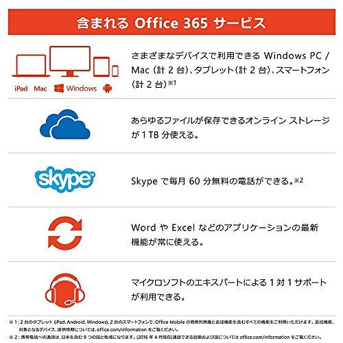 MicrosoftOffice365Solo(最新1年版)|オンラインコード版|Win/Mac/iPad|インストール台数無制限(同時使用可能台数5台)