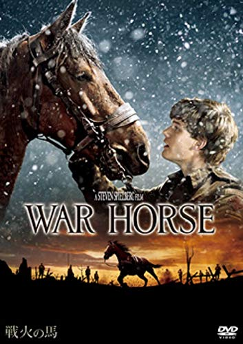ウォルト・ディズニー・スタジオ・ジャパン『戦火の馬』