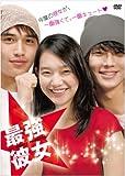 最強☆彼女 [DVD] image