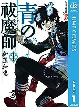 [加藤和恵]の青の祓魔師 リマスター版 1 (ジャンプコミックスDIGITAL)