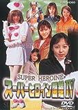 スーパーヒロイン図鑑IV[DVD]