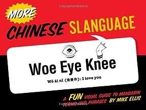 More Chinese Slanguage (English and Chinese Edition)