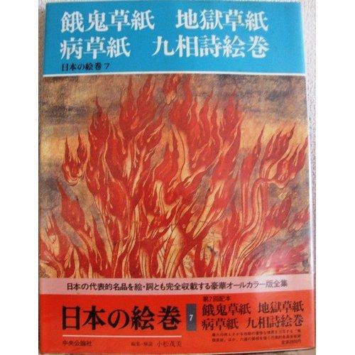 日本の絵巻 (7) 餓鬼草紙・地獄草紙・病草紙・九相詩絵巻