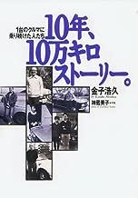 10年、10万キロストーリー。1台のクルマに長く乗り続けた人たち (NAVI BOOKS)