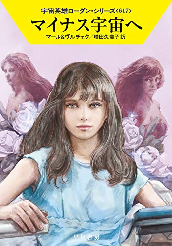 Mirror PDF: マイナス宇宙へ (宇宙英雄ローダン・シリーズ617)