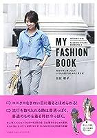 MY FASHION BOOK~色合わせと着こなしでいつもの服がおしゃれに見える! (FASHION STYLING BOOK)