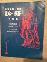 The Lun Yu in Chinese, English, Polish and Russian