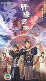 Guts of Man / Courageous Kunlun TVB TV Series - English Subtitle