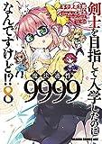 剣士を目指して入学したのに魔法適性9999なんですけど!?(8) (ドラゴンコミックスエイジ)